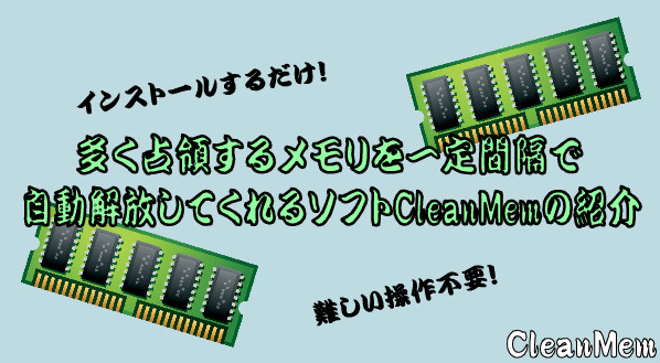 bCleanMem6 15-31-53-955