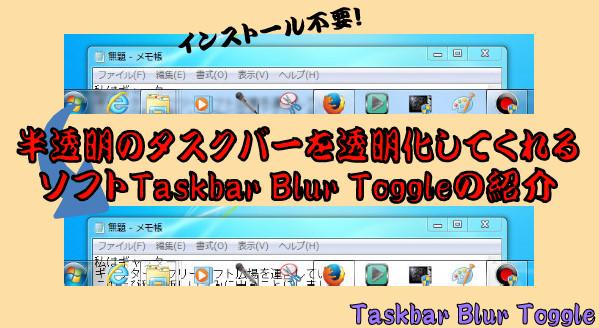Taskbar Blur Toggle16-08-27-127