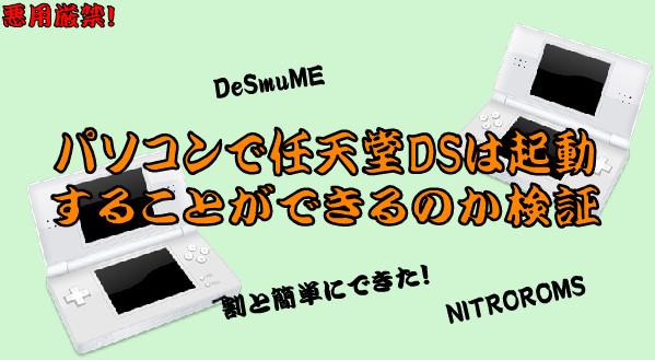 パソコンで任天堂DSは起動11-50-948
