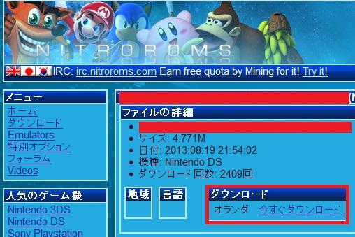 パソコンで任天堂DSは起動47-59-762