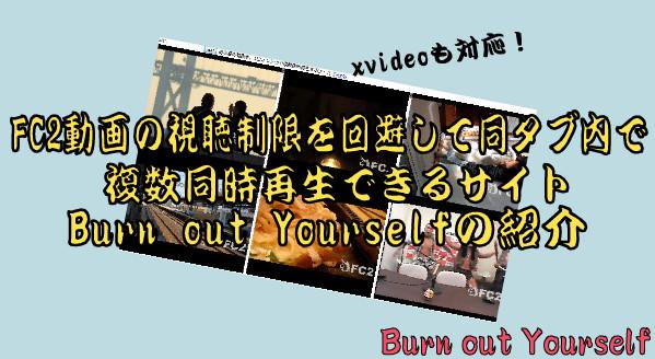 FC2動画の視聴制限を回避-31-18-052