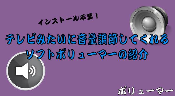 ボリューマー08-42-37-223