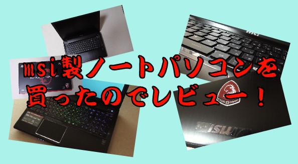 msi製ノートパソコンを買ったのでレビュー13-33-497