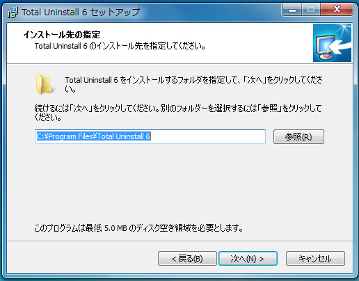 ソフトTotal Uninstall2-024