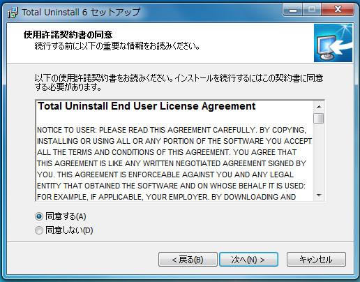 ソフトTotal Uninstall-59-11-308