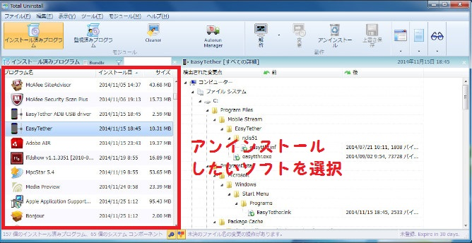 ソフトTotal Uninstall9-656