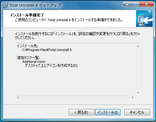 ソフトTotal Uninstall0-14-952
