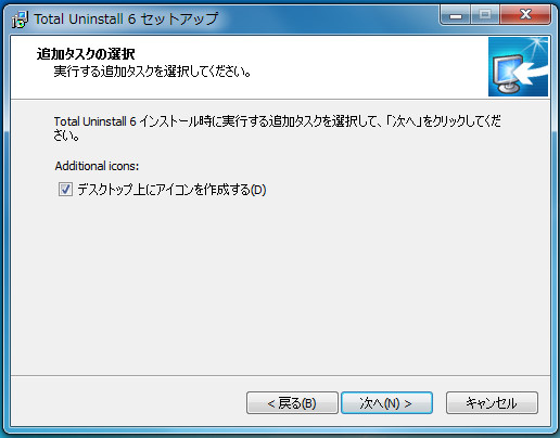 ソフトTotal Uninstall59-51-607