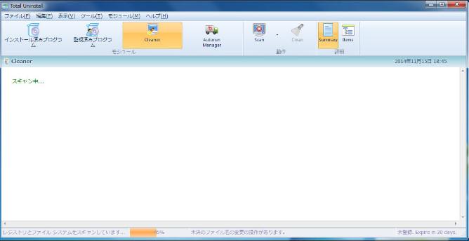 ソフトTotal Uninstall02-20-14-750