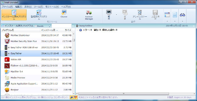 ソフトTotal Uninstall02-20-01-950