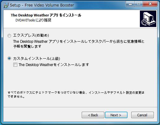 ソフトFree Video Volume Booster-423
