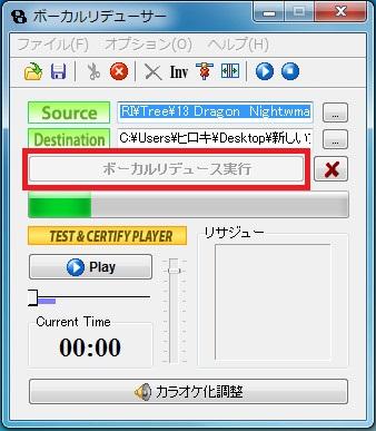 bソフトボーカルリデューサー01-33-03-542