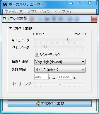 bソフトボーカルリデューサー-16-042