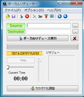 ソフトボーカルリデューサー-48-460