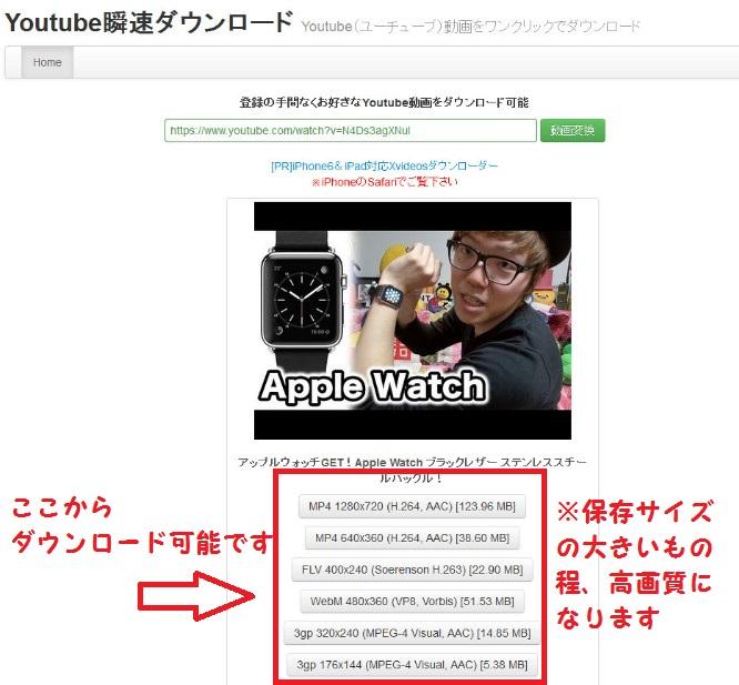 YouTube動画をサクッとダウンロード-37-59-755