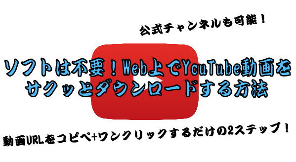YouTube動画をサクッとダウンロード2-44-53-811