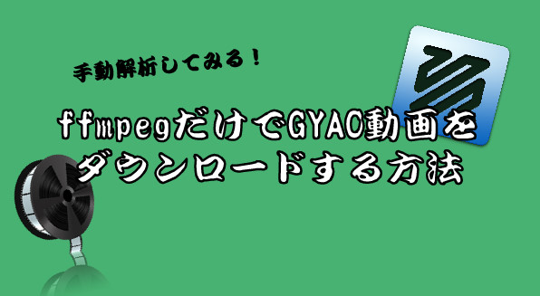 GYAOダウンロード 17-12-43-844