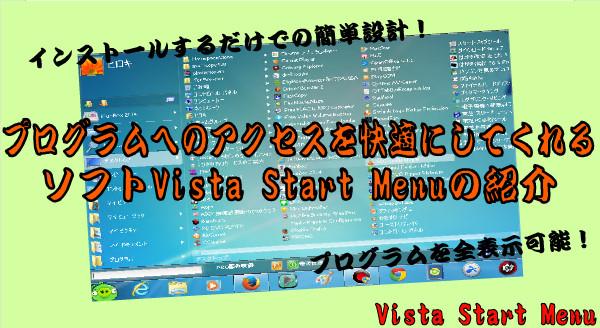 Vista Start Menu05-795
