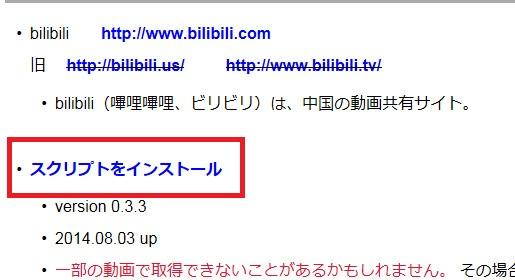 bilibili動画をダウンロードする方法-912