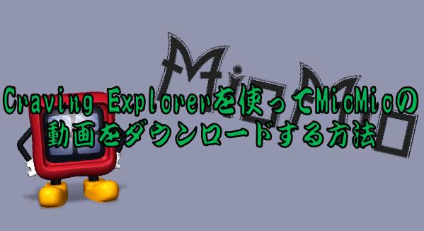 MioMioの動画をダウンロード-25-483