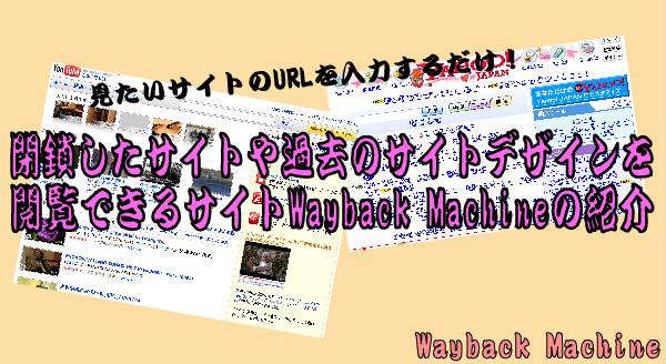 Wayback Machine3-13-48-540