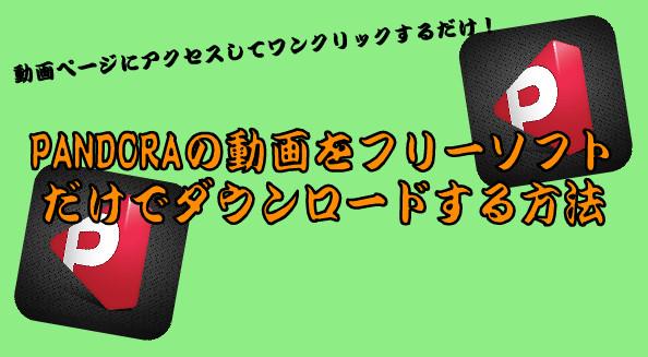 PANDORA動画のダウンロード方法8 13-18-26-589