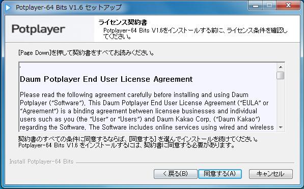 動画再生ソフトPotPlayer08-30-347
