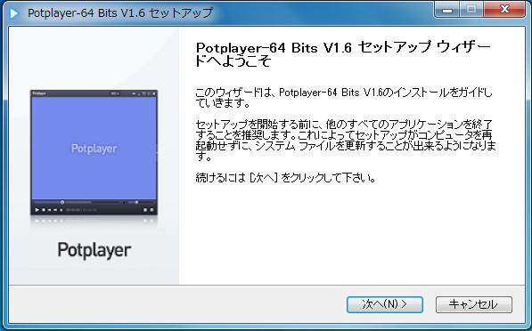 動画再生ソフトPotPlayer-08-09-939