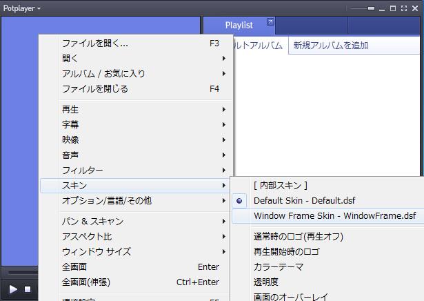 動画再生ソフトPotPlayer0 18-15-33-983