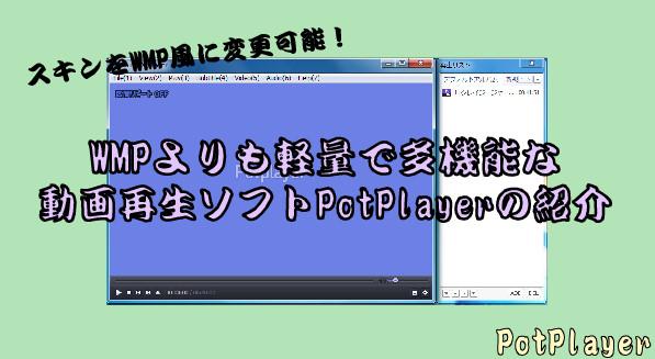 動画再生ソフトPotPlayer1-31-122