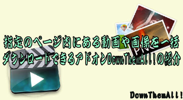 DownThemAll-06-659