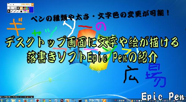 Epic Pen00-09-468