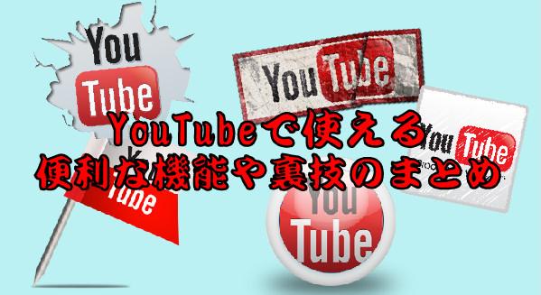 YouTubeで使える便利な機能や裏技のまとめ