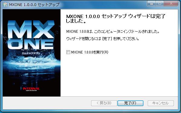 MXONE使ってみた-03-497