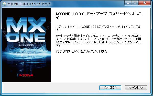 MXONE使ってみた01-11-11-071