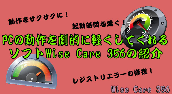 Wise Care 36529 13-58-12-316