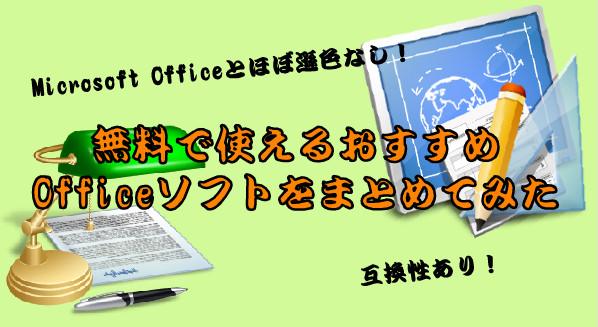 おすすめOffice-30 04-21-36-455