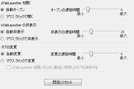 sTabLauncher10.jpg