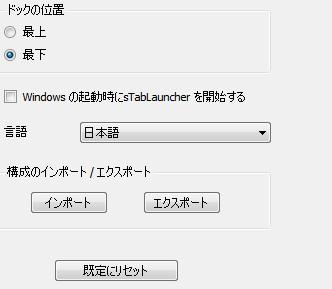 sTabLauncher7.jpg