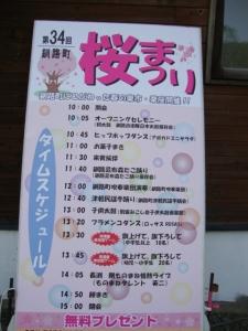 桜祭り 001