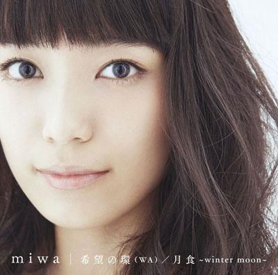 miwa希望の環(WA)月食~winter moon~(初回限定盤)(DVD付)