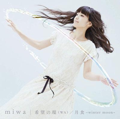 miwa希望の環(WA)月食~winter moon~