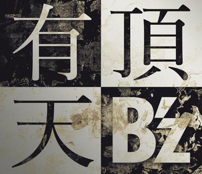 B'z「有頂天」