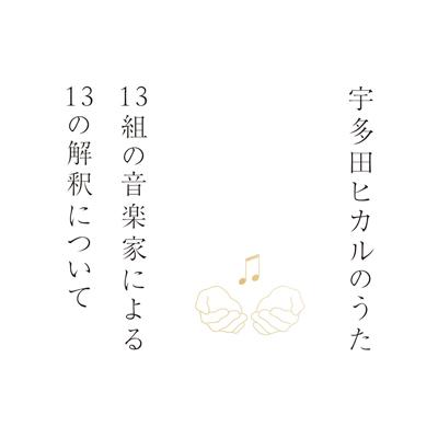 宇多田ヒカルのうた「-13組の音楽家による13の解釈について-」