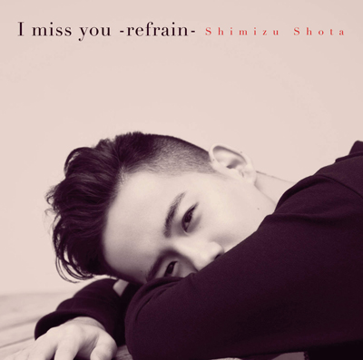 清水翔太「I miss you-refrain-」