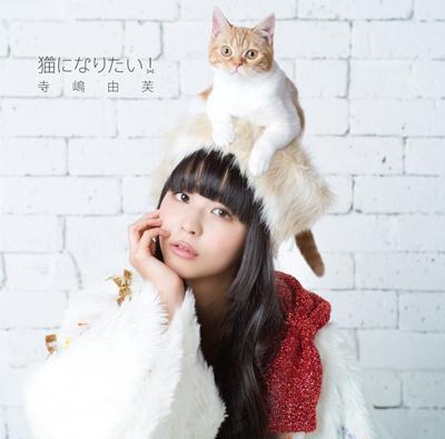 寺嶋由芙「猫になりたい」