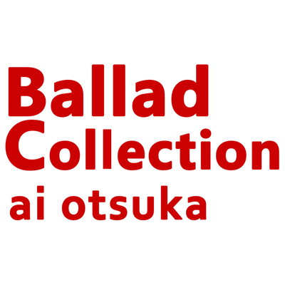 大塚愛「Ballad Collection」