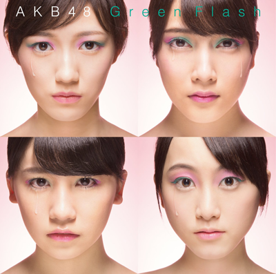 AKB48「Green Flash」Type-H【通常盤】