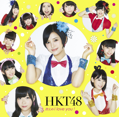 HKT48「控えめI love you!」(Type-A)