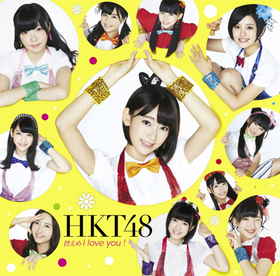 HKT48「控えめI love you!」(Type-B)